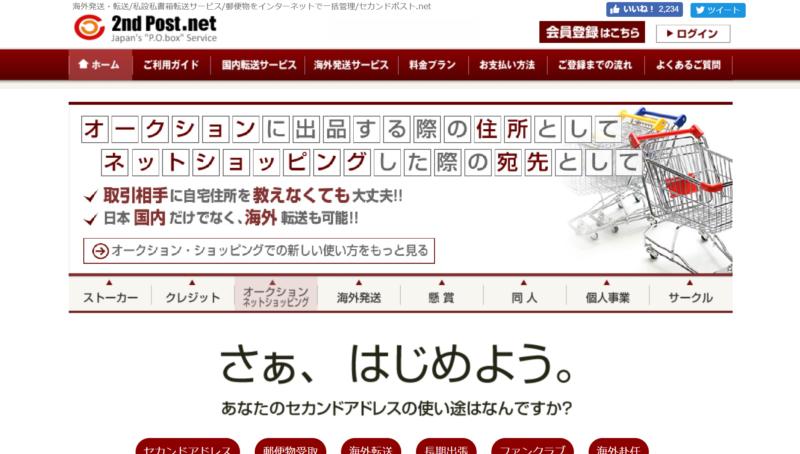 セカンドポスト.net