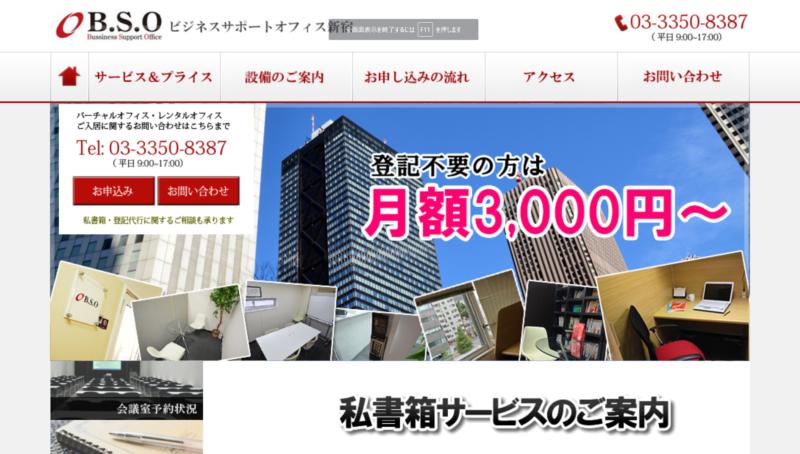 ビジネスサポートオフィス新宿