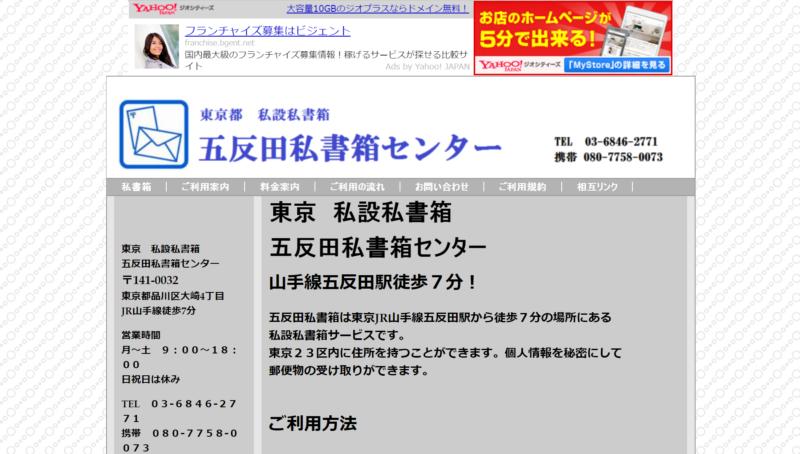五反田私書箱センター