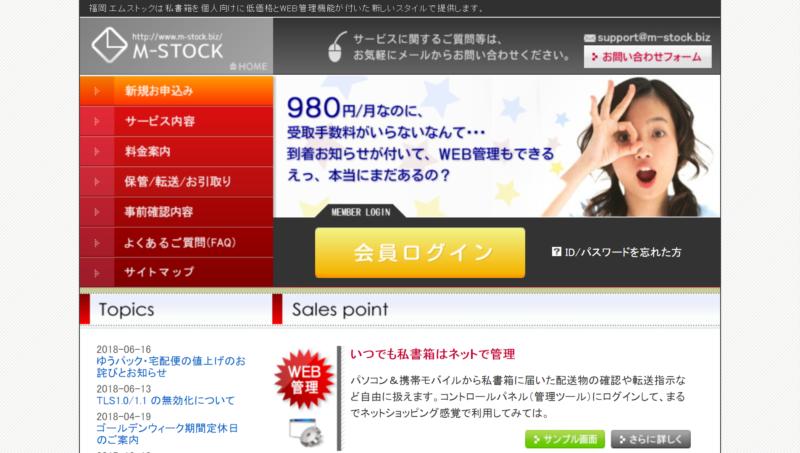 私書箱オフィスM-STOCK