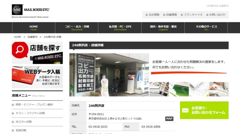MBE246駒沢店