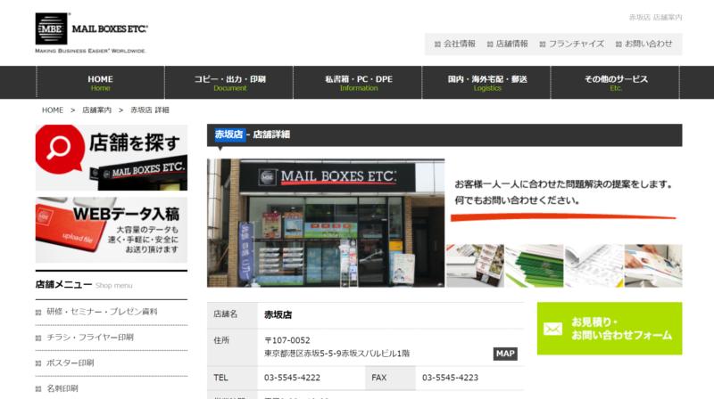 MBE赤坂店