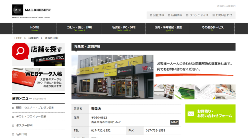 MBE青森店