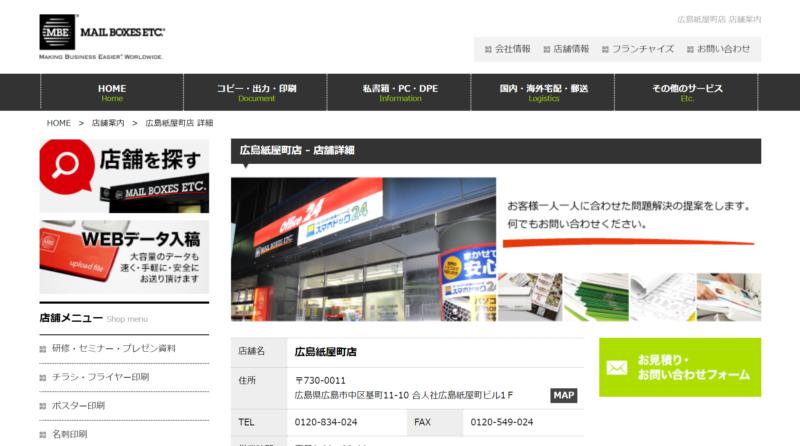 MBE広島紙屋町店