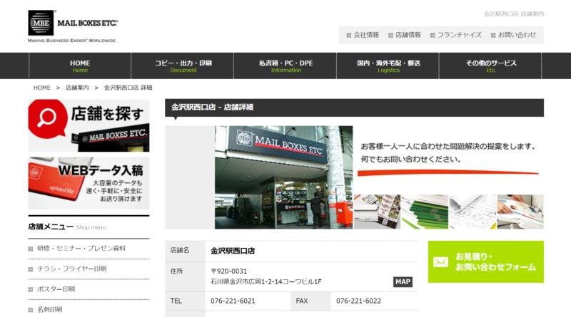 MBE金沢駅西口店