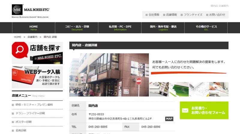 MBE関内駅前店