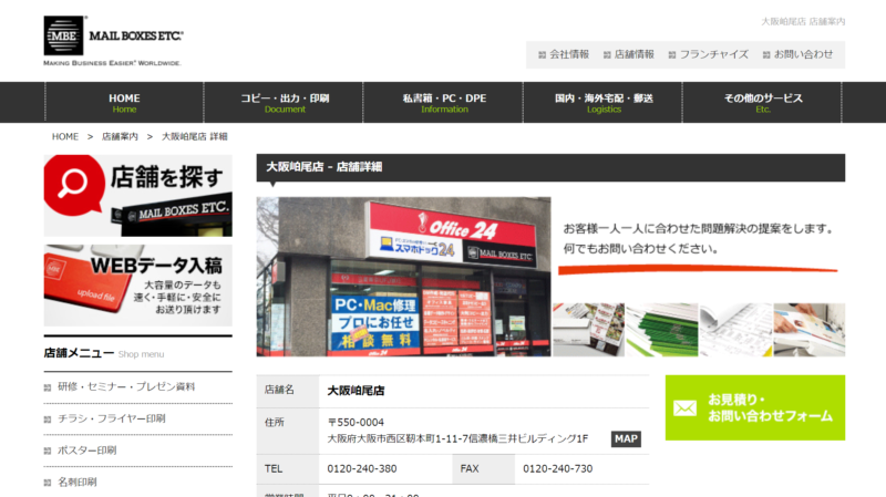 MBE大阪岶尾店
