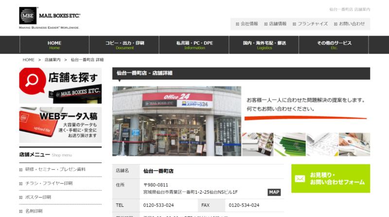 MBE仙台一番町店
