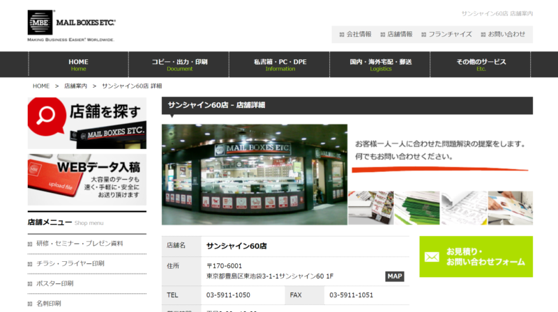MBEサンシャイン60店