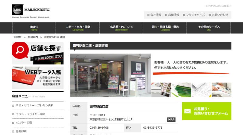 MBE田町駅西口店