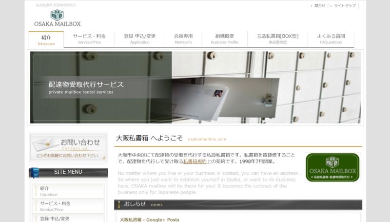 大阪MAILBOX