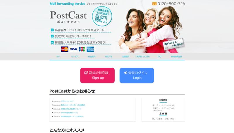 私書箱サービスPost Cast
