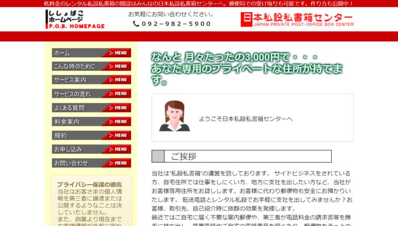 日本私設私書箱センター
