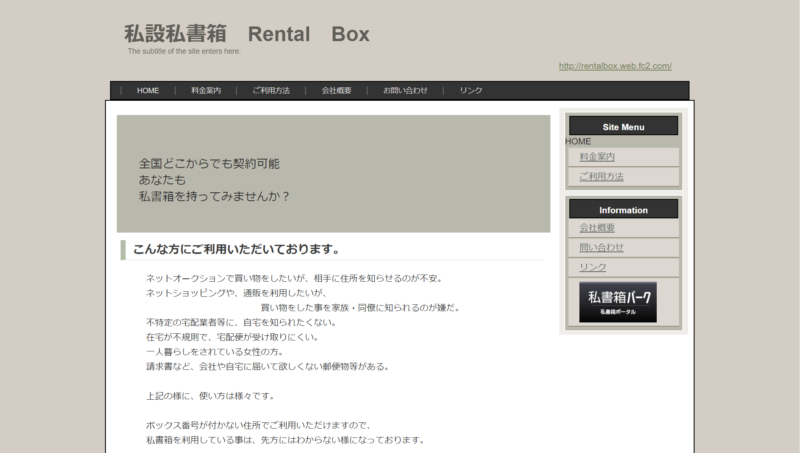 RentalBox