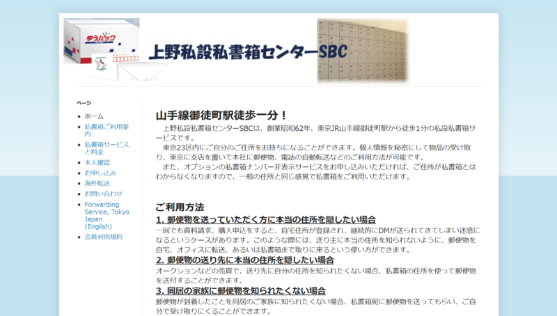 上野私設私書箱センターSBC