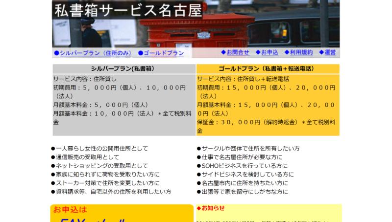 私書箱サービス名古屋